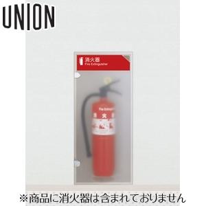 UNION(ユニオン) 全埋込消火器ボックス[アルジャン] UFB-1F-9040H-MTC [代引不可商品]