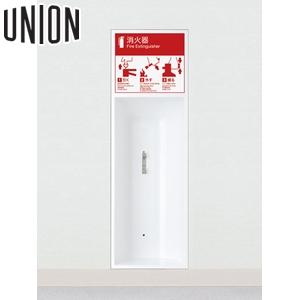 UNION(ユニオン) 全埋込消火器ボックス[アルジャン] UFB-1P-201NH-PWH [代引不可商品]