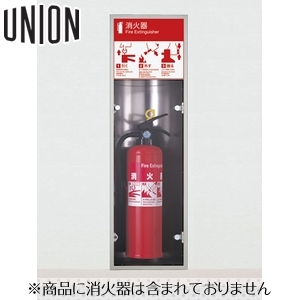 UNION(ユニオン) 全埋込消火器ボックス[アルジャン] UFB-1S-125H-HLN [代引不可商品]