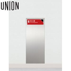 UNION(ユニオン) 全埋込消火器ボックス[アルジャン] UFB-1S-2204HZB-HLN [代引不可商品]