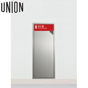 UNION(ユニオン) 全埋込消火器ボックス[アルジャン] UFB-1S-2740N-HLN [代引不可商品]