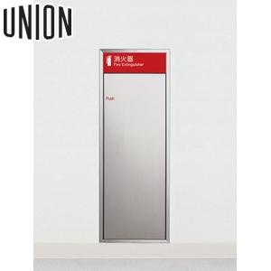 UNION(ユニオン) 全埋込消火器ボックス[アルジャン] UFB-1S-283N-HLN [代引不可商品]