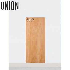 UNION(ユニオン) 全埋込消火器ボックス[アルジャン] UFB-1W-3022-NTR [代引不可商品]