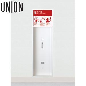 UNION(ユニオン) 半埋込消火器ボックス[アルジャン] UFB-2F-708H-PWH [代引不可商品]