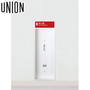 UNION(ユニオン) 半埋込消火器ボックス[アルジャン] UFB-2F-768H-PWH [代引不可商品]