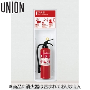 UNION(ユニオン) 半埋込消火器ボックス[アルジャン] UFB-2P-202NH-PWH [代引不可商品]