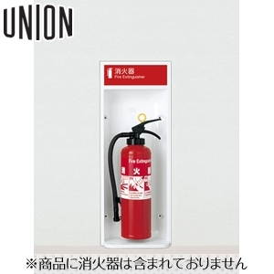 UNION(ユニオン) 半埋込消火器ボックス[アルジャン] UFB-2P-262NH-PWH [代引不可商品]