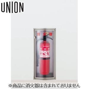UNION(ユニオン) 半埋込消火器ボックス[アルジャン] UFB-2S-204H-HLN