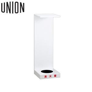 UNION(ユニオン) 床置消火器ボックス[アルジャン] UFB-3F-220-PWH [代引不可商品]