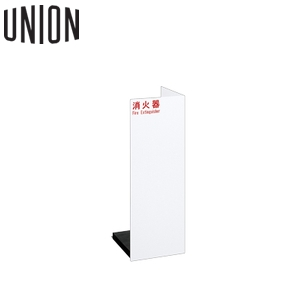 UNION(ユニオン) 床置消火器ボックス[アルジャン] UFB-3F-2401-PWH [代引不可商品]