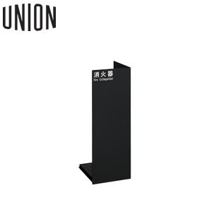 UNION(ユニオン) 床置消火器ボックス[アルジャン] UFB-3F-2401-MBK [代引不可商品]