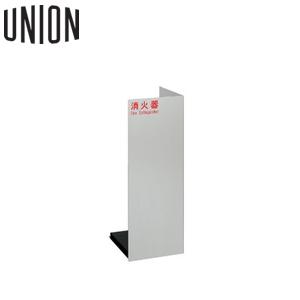 UNION(ユニオン) 床置消火器ボックス[アルジャン] UFB-3F-2401-SIL