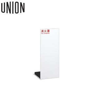 UNION(ユニオン) 床置消火器ボックス[アルジャン] UFB-3F-2500-PWH [代引不可商品]