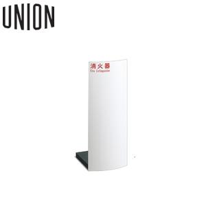 UNION(ユニオン) 床置消火器ボックス[アルジャン] UFB-3F-2501-PWH [代引不可商品]