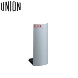 UNION(ユニオン) 床置消火器ボックス[アルジャン] UFB-3F-2501-SIL [代引不可商品]