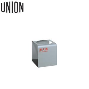 UNION(ユニオン) 床置消火器ボックス[アルジャン] UFB-3F-2700-SIL [代引不可商品]