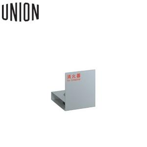 UNION(ユニオン) 床置消火器ボックス[アルジャン] UFB-3F-2701-SIL