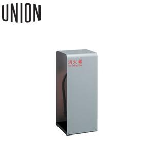 UNION(ユニオン) 床置消火器ボックス[アルジャン] UFB-3F-2800-SIL [代引不可商品]