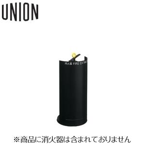 UNION(ユニオン) 床置消火器ボックス[アルジャン] UFB-3F-2802-MBK [代引不可商品]