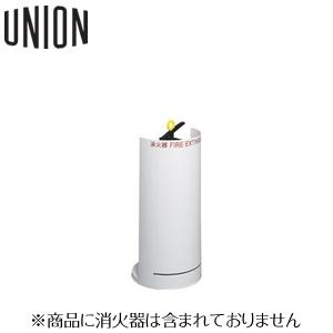 UNION(ユニオン) 床置消火器ボックス[アルジャン] UFB-3F-2802-PWH [代引不可商品]