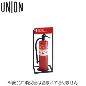 UNION(ユニオン) 床置消火器ボックス[アルジャン] UFB-3F-3018-BLK [代引不可商品]