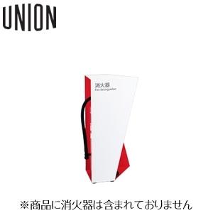 UNION(ユニオン) 床置消火器ボックス[アルジャン] UFB-3F-3019-PWH [代引不可商品]