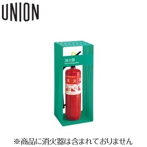 UNION(ユニオン) 床置消火器ボックス[アルジャン] UFB-3F-3020-GRE
