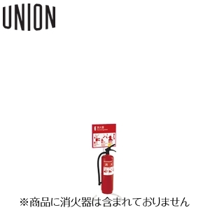 UNION(ユニオン) 床置消火器ボックス[アルジャン] UFB-3F-3021H-PWH-H800 [代引不可商品]