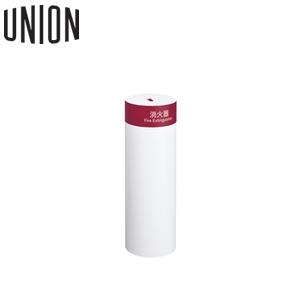 UNION(ユニオン) 床置消火器ボックス[アルジャン] UFB-3F-3027-PWH-R