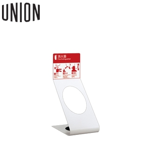 UNION(ユニオン) 床置消火器ボックス[アルジャン] UFB-3F-308-PWH [代引不可商品]