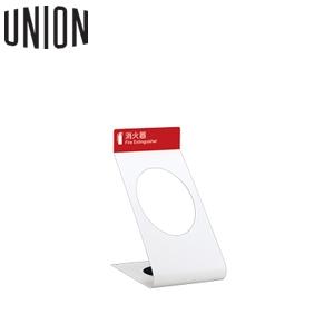UNION(ユニオン) 床置消火器ボックス[アルジャン] UFB-3F-309-PWH [代引不可商品]