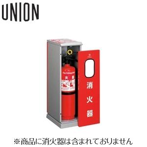 UNION(ユニオン) 床置消火器ボックス[アルジャン] UFB-3F-420-GRY [代引不可商品]
