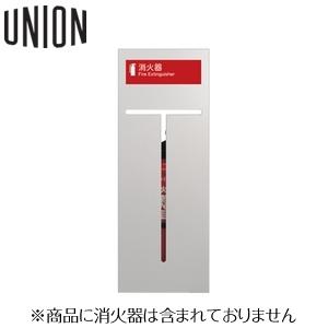 UNION(ユニオン) 床置消火器ボックス[アルジャン] UFB-3F-910-SIL [代引不可商品]