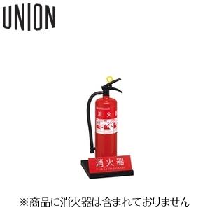 UNION(ユニオン) 床置消火器ボックス[アルジャン] UFB-3P-3014-BLK [代引不可商品]