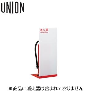 UNION(ユニオン) 床置消火器ボックス[アルジャン] UFB-3P-3015-RED [代引不可商品]