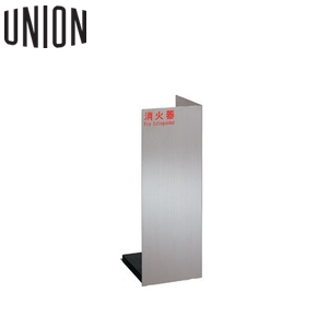 UNION(ユニオン) 床置消火器ボックス[アルジャン] UFB-3S-2401-HLN [代引不可商品]