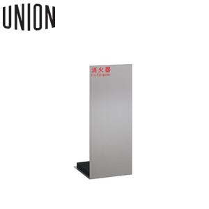 UNION(ユニオン) 床置消火器ボックス[アルジャン] UFB-3S-2500-HLN [代引不可商品]
