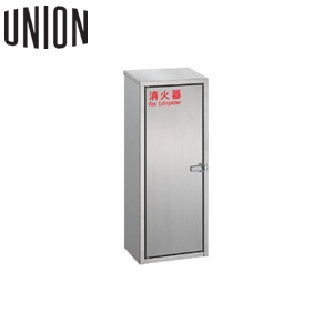 UNION(ユニオン) 床置消火器ボックス[アルジャン] UFB-3S-2760-HLN [代引不可商品]