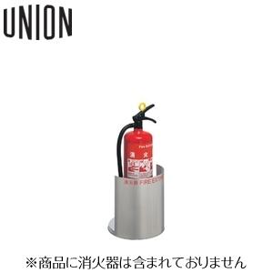 UNION(ユニオン) 床置消火器ボックス[アルジャン] UFB-3S-2801-HLN
