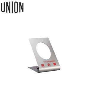 UNION(ユニオン) 床置消火器ボックス[アルジャン] UFB-3S-307-HLN [代引不可商品]