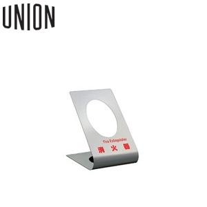 UNION(ユニオン) 床置消火器ボックス[アルジャン] UFB-3S-307-MIR [代引不可商品]