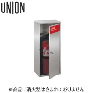UNION(ユニオン) 床置消火器ボックス[アルジャン] UFB-3S-826-HLN [代引不可商品]