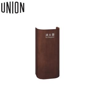 UNION(ユニオン) 床置消火器ボックス[アルジャン] UFB-3W-3023-WNP [代引不可商品]