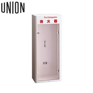 UNION(ユニオン) 壁掛・床置兼用消火器ボックス[アルジャン] UFB-4F-273H-PWH [代引不可商品]