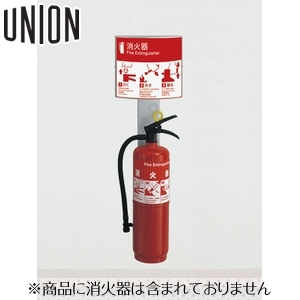 UNION(ユニオン) 壁掛消火器ボックス[アルジャン] UFB-6F-2605H-SIL [代引不可商品]