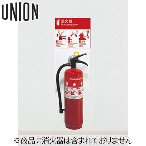 UNION(ユニオン) 壁掛消火器ボックス[アルジャン] UFB-6F-2775HZB-PWH [代引不可商品]