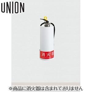 UNION(ユニオン) 壁掛消火器ボックス[アルジャン] UFB-6F-3004-PWH