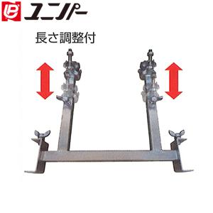 ユニパー レール固定金具(L) 410-01-106 クランプ付 足場パイプ用長さ調整付 [個人宅配送不可]