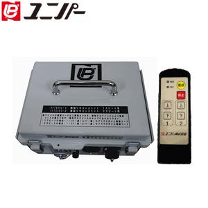 ユニパー 無線リモコンユニット UP700RC-1 1スピードウインチ用 [個人宅配送不可]