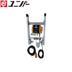 ユニパー WI-62-15mウィンチ付 ウインチレールベースセット 724-06-001 [個人宅配送不可]